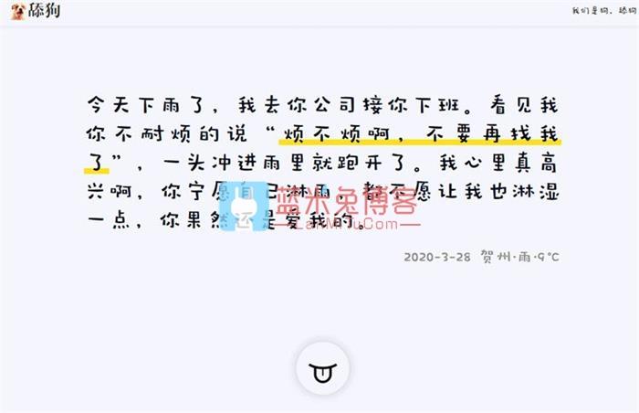 php舔狗日记美化版展示源码 随机语录网站源码