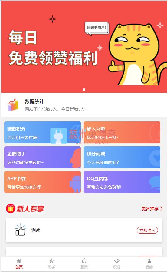 PHP源码 风吹雨QQ名片互赞系统 免费下载