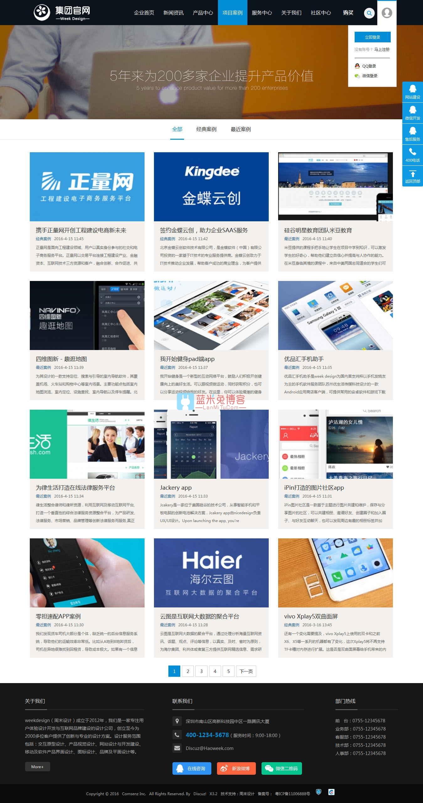 【Discuz 模板】高端企业 集团官网 企业官网模板 商业版 V1.0