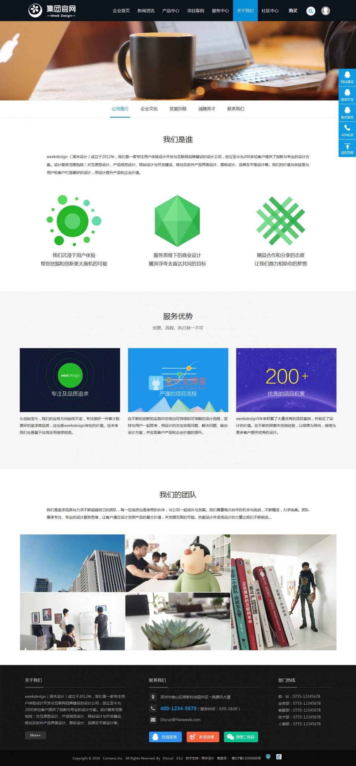 【Discuz 模板】高端企业 集团官网 企业官网模板 商业版