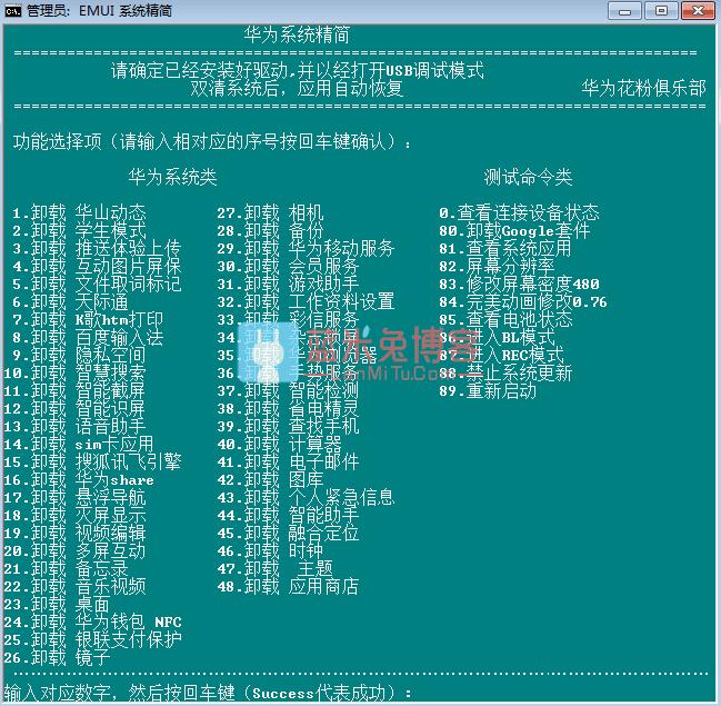 华为手机免root一键删除系统内置软件