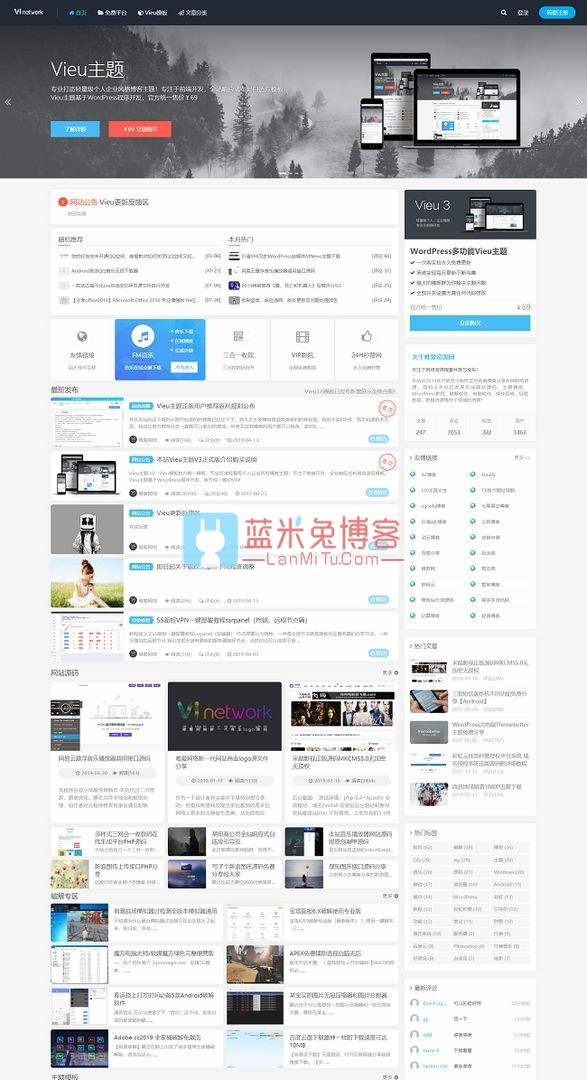 图片[2]-WordPress主题 轻量级个人企业风格博客主题 唯爱Vieu v4.5去授权无限制版-蓝米兔博客