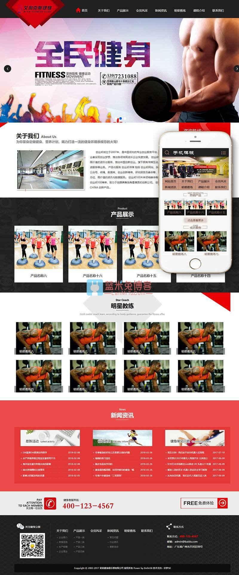 织梦dedecms模板 健身俱乐部类织梦模板(带手机端)+PC+移动端+利于SEO优化