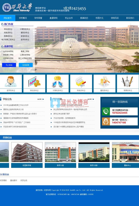 织梦dedecms模板 大气蓝色职业学校学院大学招生网企业宣传类企业网站模板