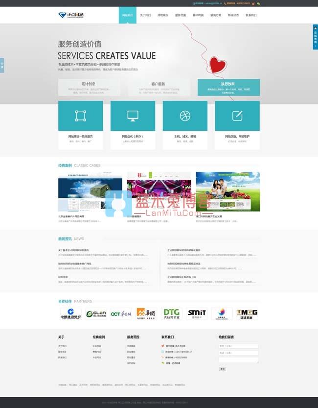 织梦dedecms模板 HTML5浅蓝色网站设计公司模板