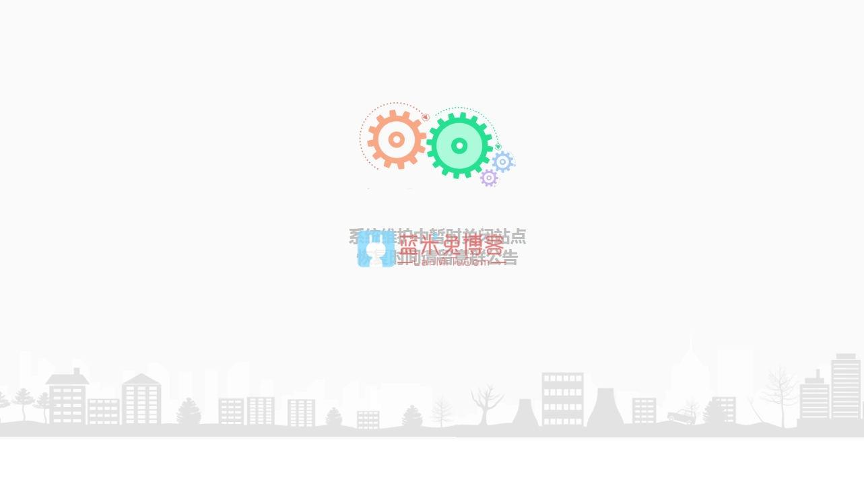 html源码 网站维护单页-布局简洁 免费下载
