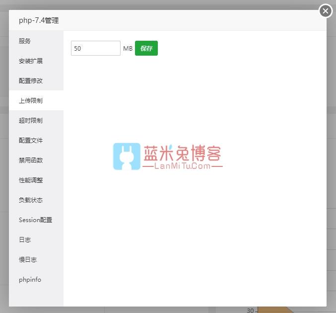 图片[2]-WordPress教程 修改WordPress网站上传文件大小的限制-蓝米兔博客