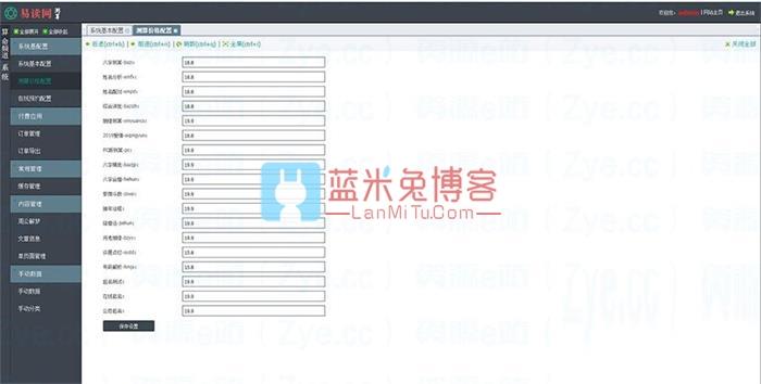 公司起名风水起名八字算命算财运姻缘PHP开运网运势测算网站源码  免费源码 第1张