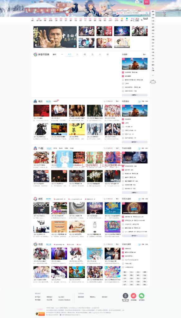 苹果CMSv10主题模板 京东一只喵 精仿B站界面主题 完整修复版