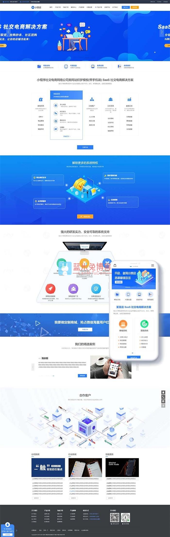 织梦dedecms模板 小程序社交电商系统开发网络公司网站模板(带手机移动端) 第1张