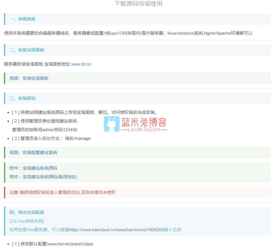 图片[1]-一款自助建站程序 内置几十种站 免授权-蓝米兔博客