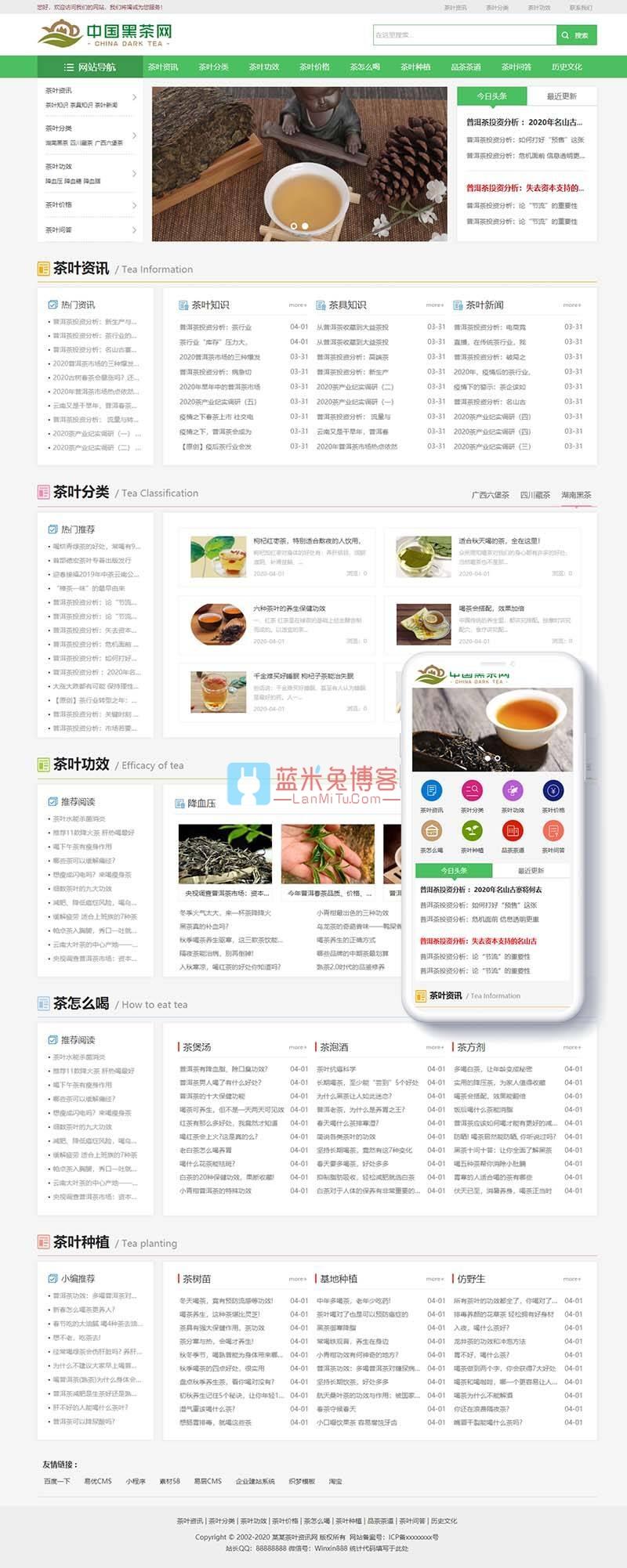 织梦dedecms模板 响应式茶叶新闻资讯类网站织梦模板(自适应手机端)