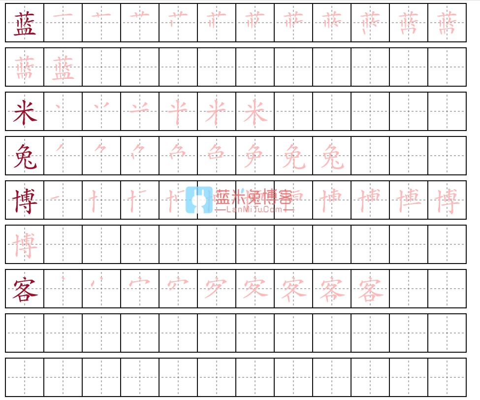 田字格笔顺生成 字贴生成器 笔顺在线生成器 PHP源码