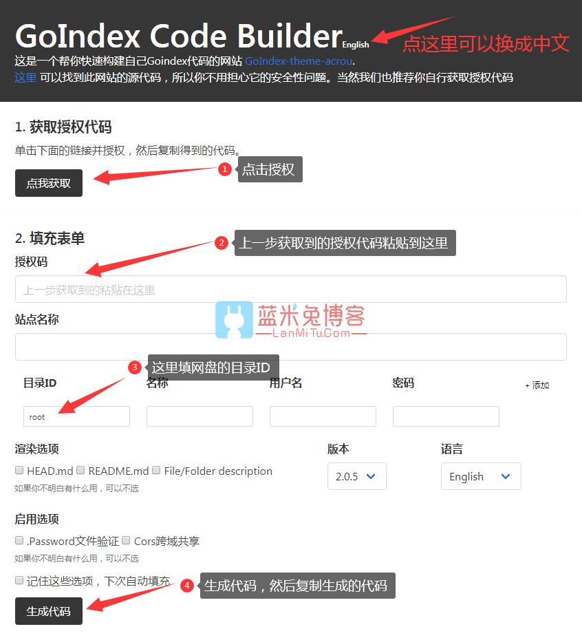 图片[2]-最新GoIndex魔改版搭建教程:一个无需服务器的Google Drive目录索引程序-蓝米兔博客