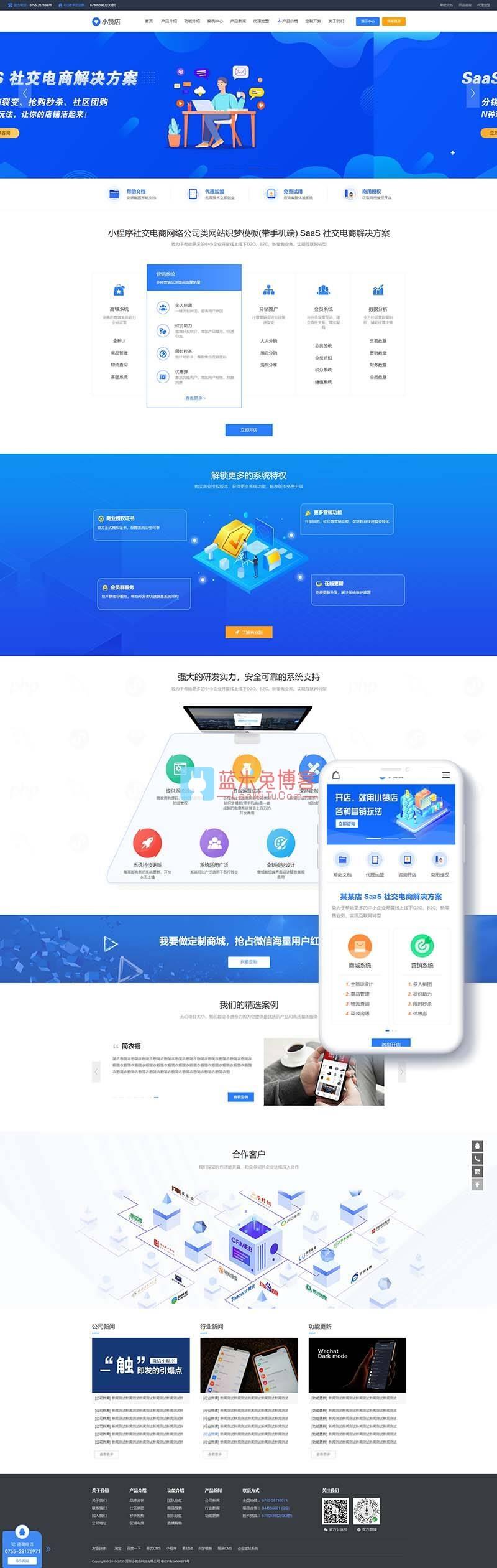 图片[1]-织梦dedecms模板 小程序社交电商网络公司类网站织梦模板(带手机端)-蓝米兔博客