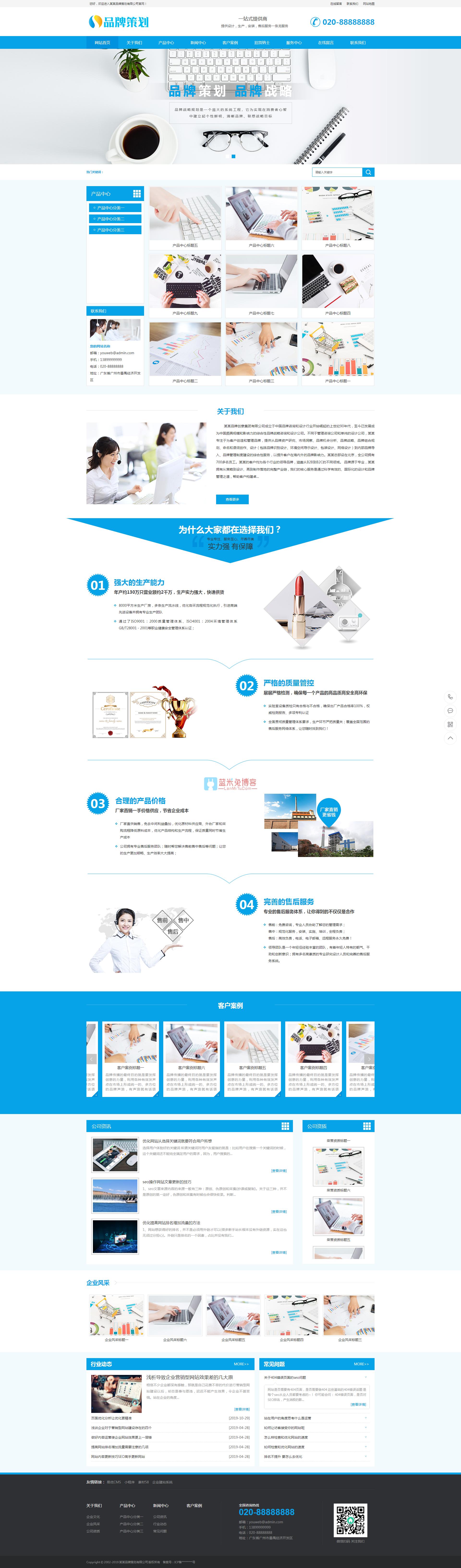 织梦dedecms模板 品牌策划设计企业通用类网站(带手机端)加固版
