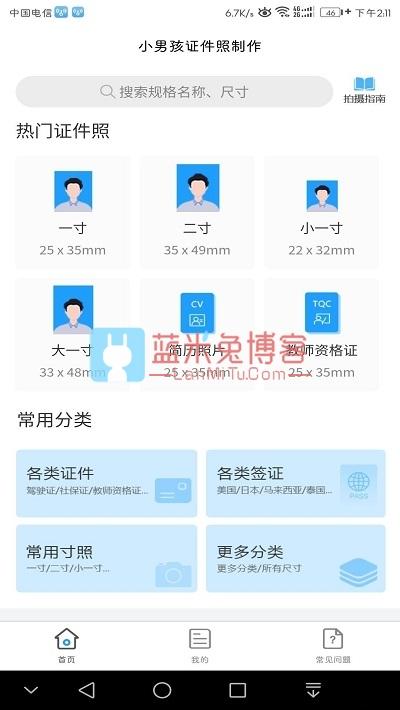小男孩证件照制作v1.2 免费生成证件照保存,新增图片识别文字PDF转图片老照片上色