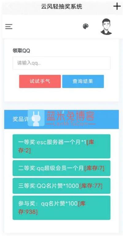 图片[1]-PHP源码 抽奖网站系统 全站ajax用户体验良好 界面简洁大气 带留言板功能-蓝米兔博客