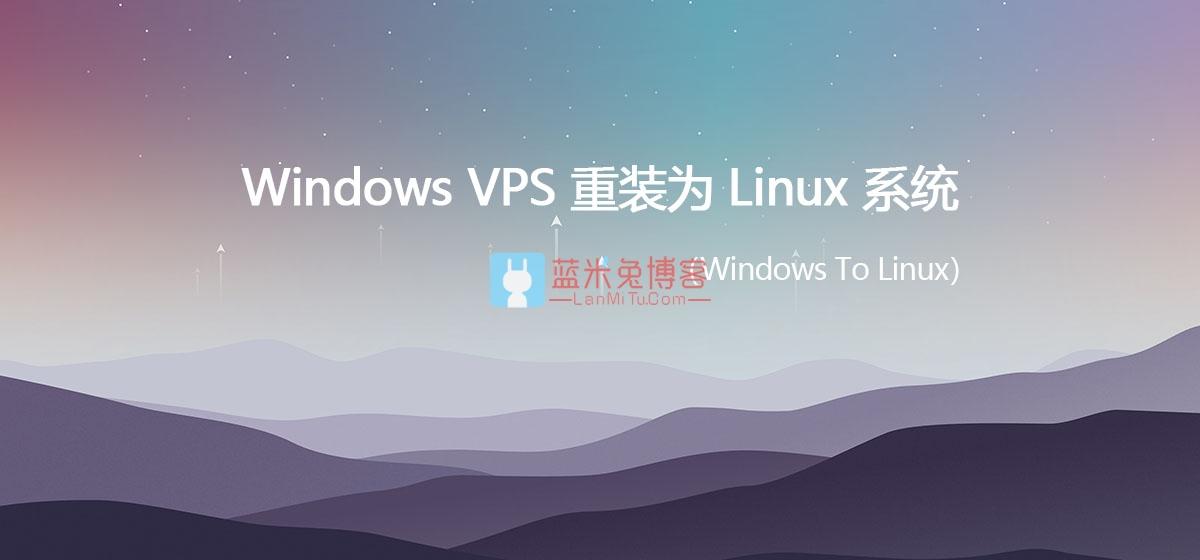 图片[1]-【一键脚本】 Windows系统VPS服务器 一键重装为 Linux系统-蓝米兔博客